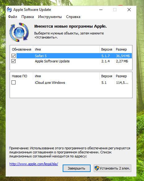 Apple software update что это за программа
