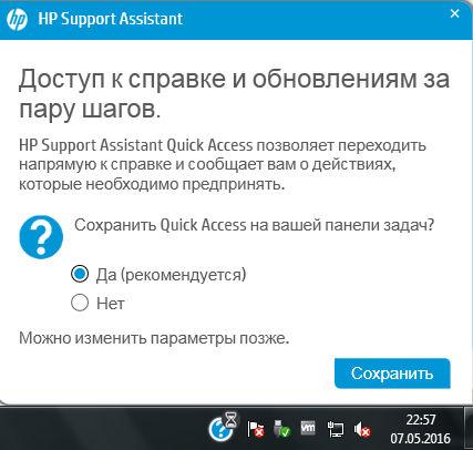Hp Assistant скачать с официального сайта - фото 5