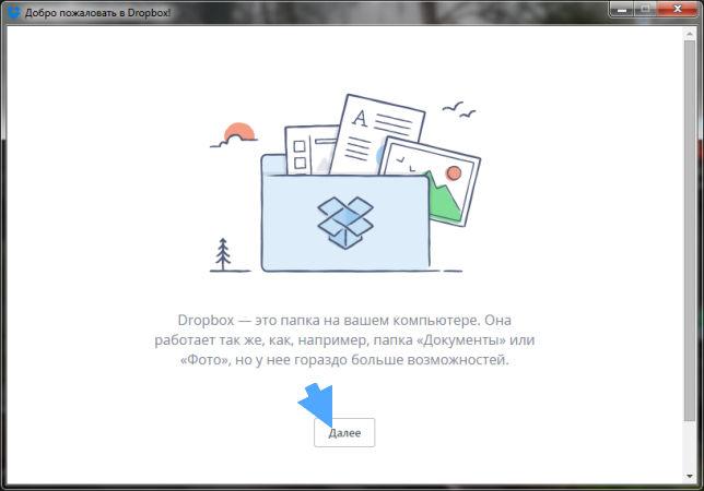 для чего нужна программа Dropbox - фото 11