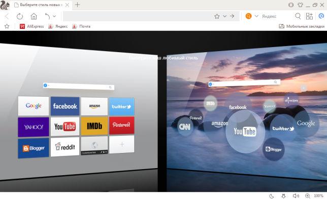 Приложение Uc Browser Скачать На Компьютер - фото 5