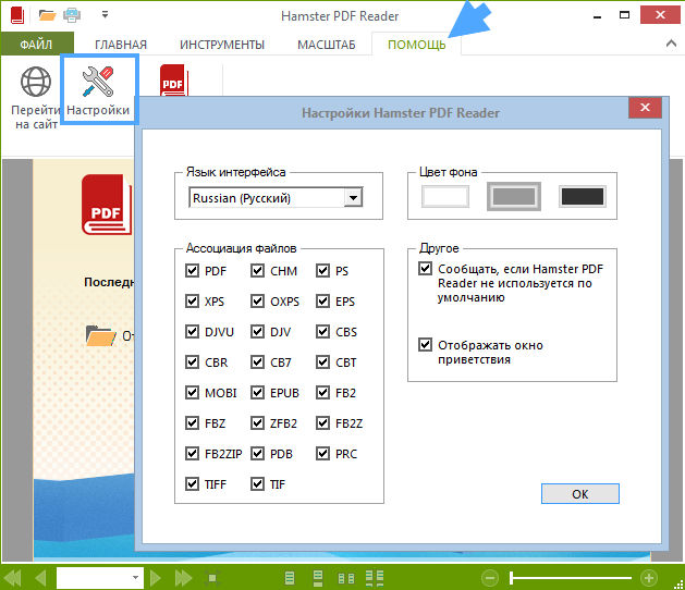telecharger nuance pdf viewer plus