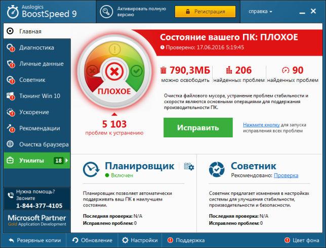 программа ауслогикс скачать на русском бесплатно и без регистрации - фото 8