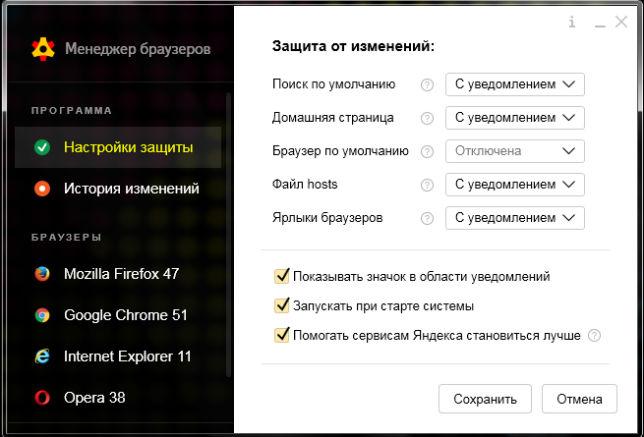 programmi-zashita-ot-porno-saytov