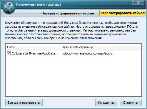 spyhunter-installer что это за программа