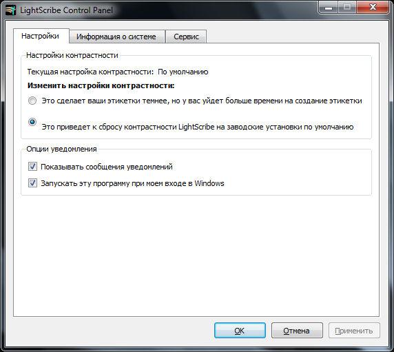 Lightscribe system software что это за программа