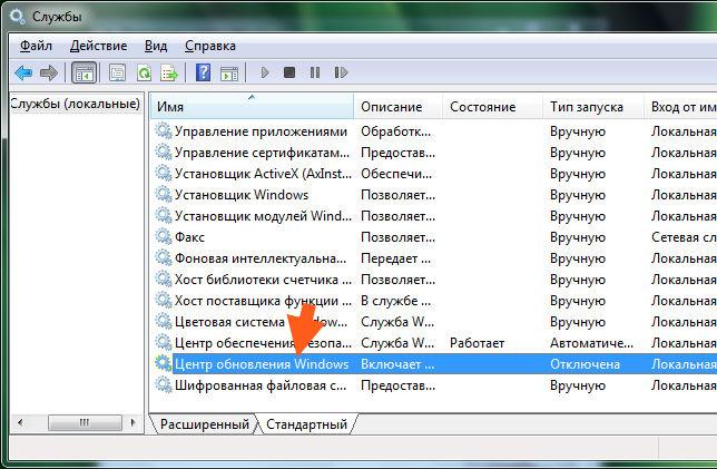 SoftwareDistribution что это за папка Windows 7?