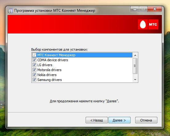 Скачать программы установки мтс коннект