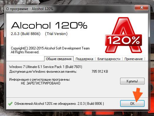 как называется программа алкоголь