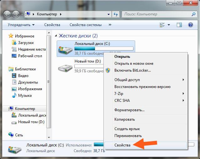 Как просмотреть на диске в компьютере