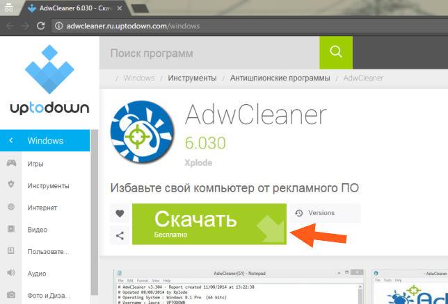 бесплатная украинская реклама в интернете