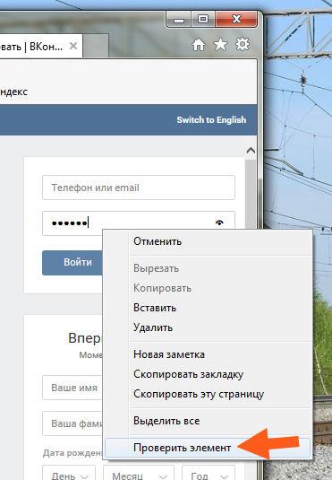 Как сделать чтобы пароль был виден в почте