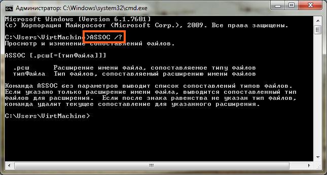Как форматировать жесткий диск через командную строку