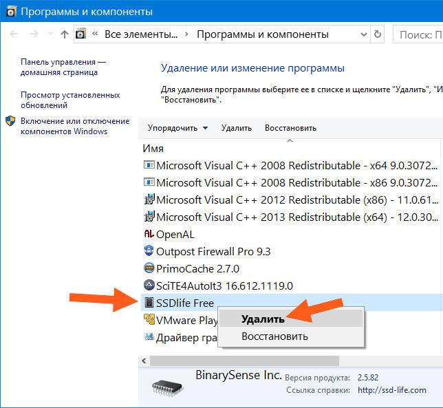 SSDLife что это за программа и как ней пользоваться?