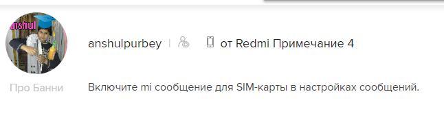 Xiaomi SIM Activate Service что это значит?