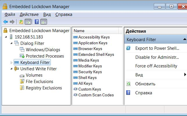 Embedded Lockdown Manager — что это за программа и нужна ли она?