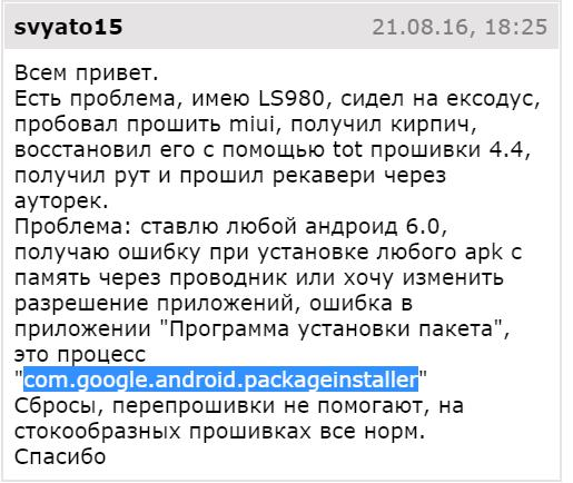 com google android packageinstaller — что это такое на