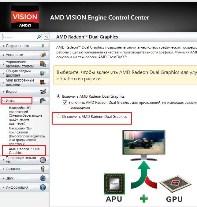 Amd Vision Engine Control Center Chto Eto Za Programma I Nuzhna Li Ona